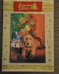 carte Noël 3D chien 006